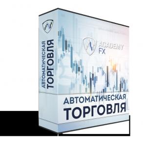 """Спецкурс """"Автоматическая торговля"""""""