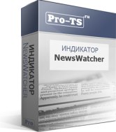 "Индикатор ""NewsWatcher"""