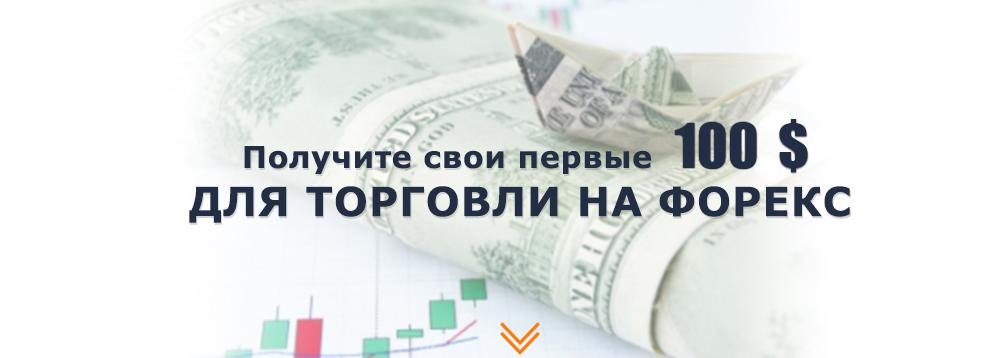 Без депозитный бонус в forex валюта экономика