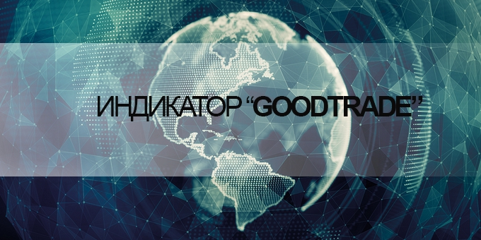 индикатор goodtrade 3
