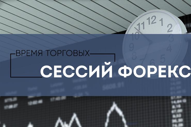 Видео торговля на форекс в регионе москва торговля на индексах форекс