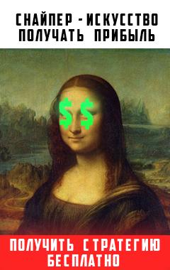 Снайпер Х -искусство