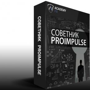 "Советник ""ProImpulseFX"""