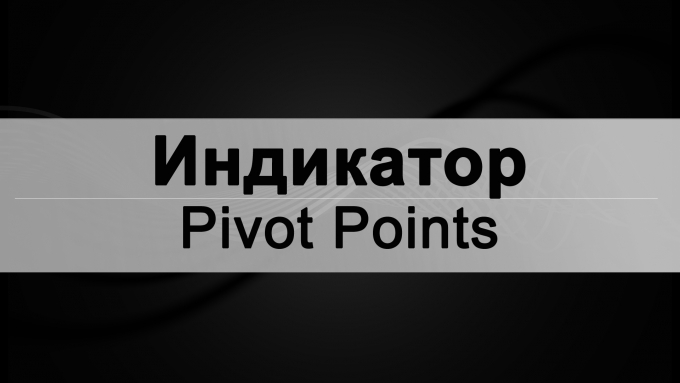 pivot points индикатор