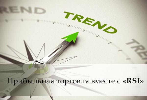 Форекс стратегия система индикатор
