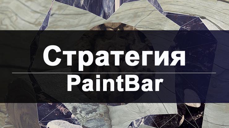 Paint bar forex zip